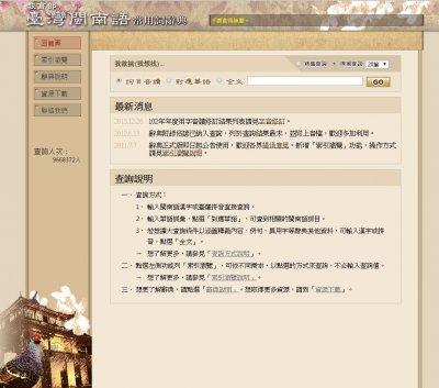 http://twblg.dict.edu.tw/holodict_new/index.html